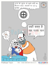 Cartoon: 7 July 2018 (small) by Cartoonist Rakesh Ranjan tagged cartoonist