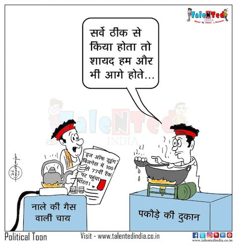 Cartoon: If this business was done furthe (medium) by Talented India tagged cartoon,bjp,congress,politics,politictions