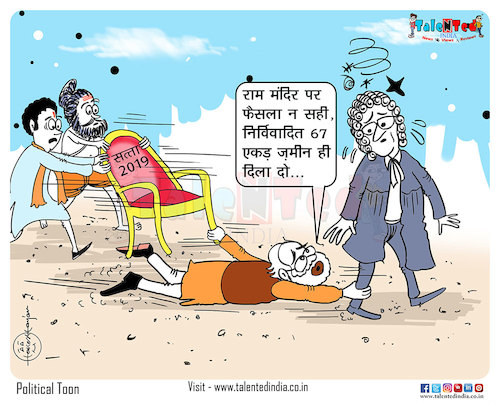 Cartoon: Today Cartoon On Ayodhya (medium) by Talented India tagged cartoon,talented,talentedindia,talentednews