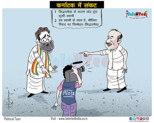 Cartoon: Today Cartoon On Goverment (medium) by Talented India tagged cartoon,thalented,talentedindia,talentednews