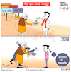 Cartoon: Today Cartoon Definition (small) by Talented India tagged talentedindia,talentednews,talented,talentedcartoon