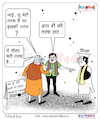 Cartoon: Today Cartoon On Nitin Gadkari (small) by Talented India tagged cartoon,talented,talentednews,talentedindia