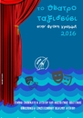 Cartoon: theatre all around (small) by johnxag tagged johnxag,theatre,poster