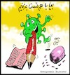 Cartoon: academic test (small) by Hossein Kazem tagged academic,test