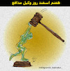 Cartoon: Lawyer (small) by Hossein Kazem tagged lawyer