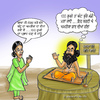 Cartoon: Pakhandi Baba (small) by gursharanthecartoonist tagged baba pakhandi punjabi lady sadhu