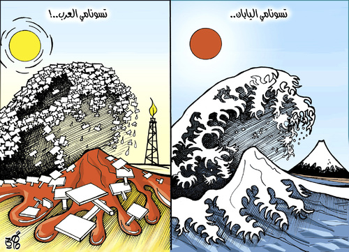 Cartoon: tow Tsunamies (medium) by samir alramahi tagged tsunami,japan,arab,ramahi,cartoon