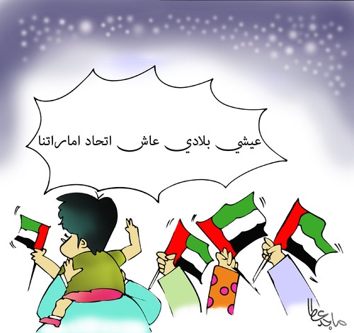 Cartoon: United Arab Emirates Flag Day (medium) by Majid Atta tagged majid,atta