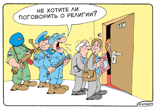 Cartoon: Jehovah witnesses in Russia (medium) by Igor Kolgarev tagged jehovah,witnesses,jehovahists,extremism,extremists,freedom,of,conscience,religion,sect,cult,vera,missionaries,organization,law,police,ban,persecution,pursuit,forbidden