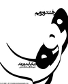 Cartoon: Typography (small) by babak1 tagged persiantypography,persiangraphic,babakmohammadi