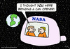 Cartoon: bring can opener nasa space (small) by rmay tagged bring,can,opener,nasa,space